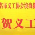 滨海博贺义工队